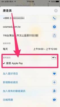 附近哪裡可以Apple Pay iPhone 內建查詢功能