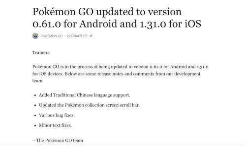 向中文玩家示好 Pokemon GO精靈寶可夢將支援繁體中文介面