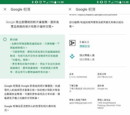 Google相簿推出更新 新增影片穩定功能
