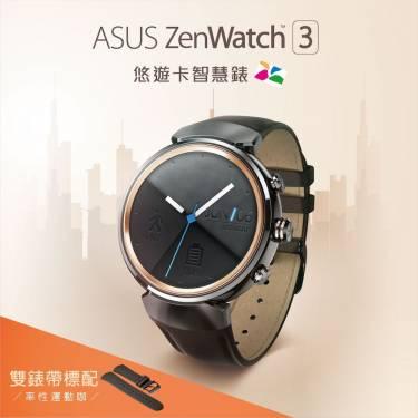 華碩ZenWatch 3全新悠遊卡錶款 即日起絕美上市