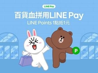行動支付再進化 LINE Pay推出線下點數折抵功能