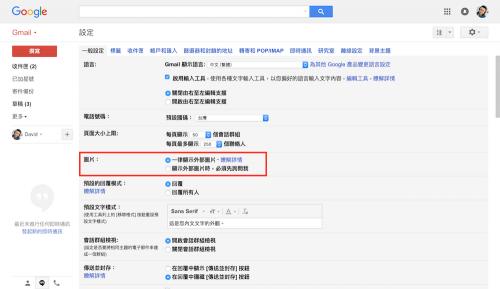 [Google小教室]如何設定Gmail是否要顯示郵件中的圖片