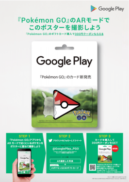 Google與Pokemon GO合作推出Play商店禮品卡 日本特定商店限時販售中