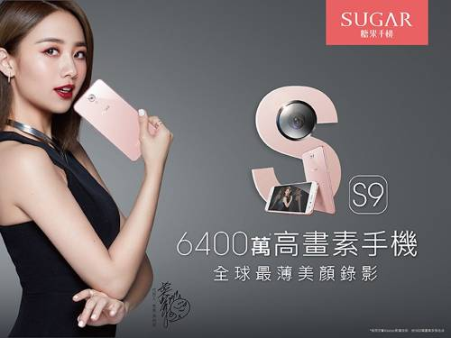 全球最薄6400萬高畫素美顏機上市 SUGAR S9萬元有找中華電信獨家開賣