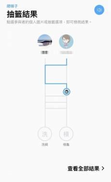 LINE新增「爬梯子」功能 一起來抽籤看誰中獎