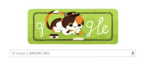 與Google Doodle 一起為 小玉 貓 站長慶生
