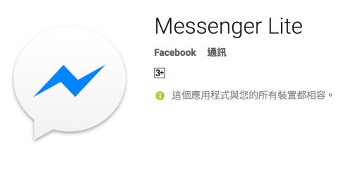 解決佔用手機過多資源問題 Facebook推出清爽版Messenger Lite