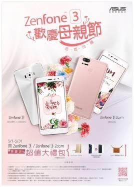 歡慶母親節 ZenFone 3指定機種登錄再送超值大禮包