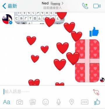 Facebook Messenger新增情人節訊息功能 為你情話綿綿
