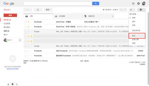 [Google小教室]檢查系統是否將Gmail電子郵件轉寄到其他帳戶