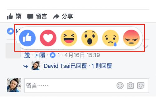 Facebook再改版 現在開始留言也能使用心情符號