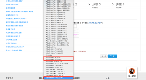ASUS ZenFone 4 Max於皇家俱樂部曝光 代號為ZC554KL