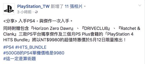 PlayStation 4 HITS Bundle 台灣即將開賣