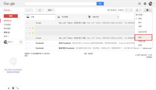 [Google小教室]如何設定Gmail鍵盤快速鍵