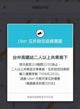 台中高鐵站二人以上共乘南下 Uber 五折助您返鄉團圓