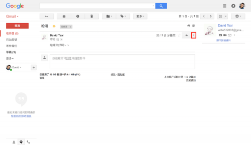 [Google小教室]如何在Gmail中封鎖不請自來的電子郵件