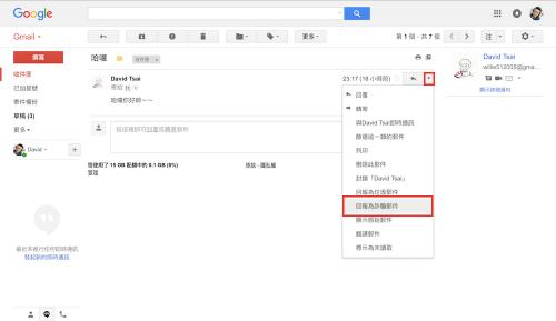 [Google小教室]如何回報Gmail收到的詐騙郵件