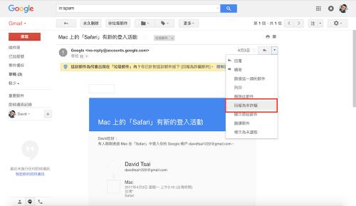 [Google小教室]如何解除被誤標為詐騙郵件的Gmail郵件