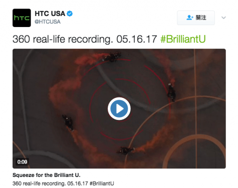 倒數5天 HTC U11 將支援360度影像錄影