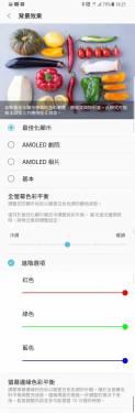 [教學] 三星Galaxy S8 S8+ 螢幕泛紅問題怎麼解