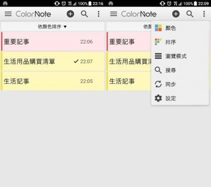 ColorNote 上班族 學生族必備記事App