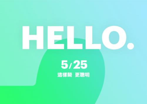 邀請函已正式釋出 第二代Gogoro將於5月底登場
