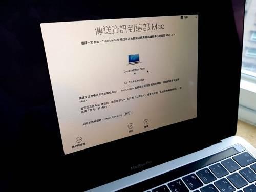 [教學] 換Mac不麻煩 系統資料通通無痛搬過去