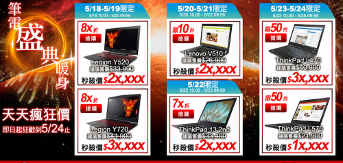 Lenovo 2017筆電盛典暖身 網路旗艦店獨家天天瘋狂價