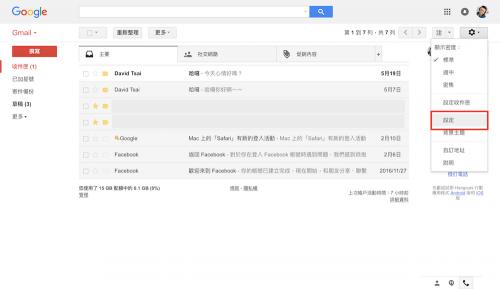 [Google小教室]如何啟用Gmail寄件者通過身分認證時顯示驗證圖示