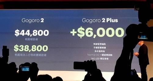 Gogoro 2系列登場 加入指紋雙重解鎖功能