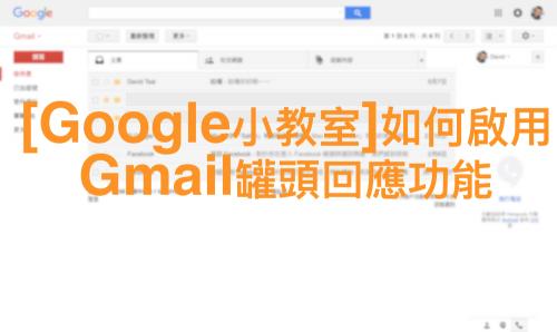 [Google小教室]如何啟用Gmail罐頭回應功能