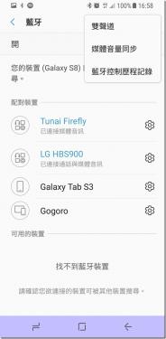 Samsung Galaxy S8 雙聲道功能 兩組藍牙喇叭同步播放音樂