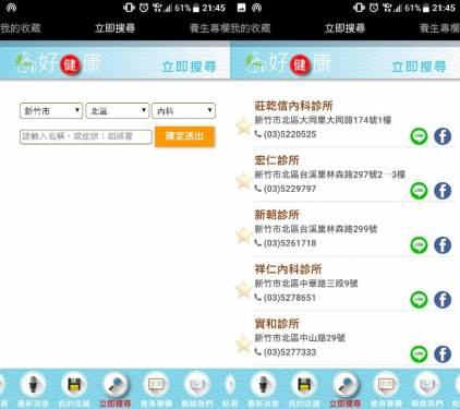 身體不舒服嗎?透過好健康平台App來查詢附近的診所位置吧!