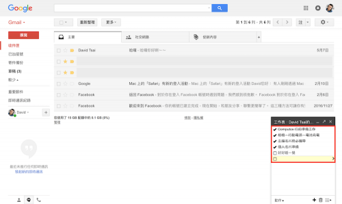 [Google小教室]如何使用Gmail內的工作表