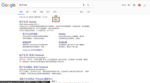 Google搜尋新增個人搜尋頁面 快速搜尋個人Gmail Google Photos等各種服務