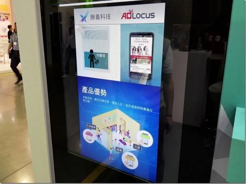 更有效率的場域廣告 勝義科技 推出 GetLocus 服務