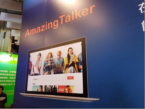 開創外語學習教授媒合平台 AmazingTalker 於 InnoVex 展出