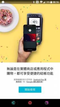 Android Pay 終於到來 三大行動支付看一看
