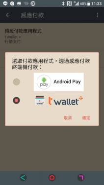 Android Pay 注意細節 怎麼換預設Pay法