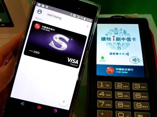 Android Pay 銀行合作優惠整理