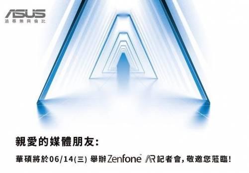 ASUS釋出 ZenFone AR 邀請函 6月14日正式登台