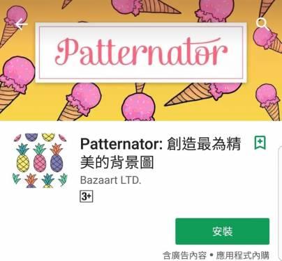 超夯App Patternator 為自己設計獨特專屬照片桌布