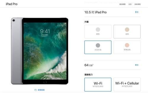 Apple全新 iPad Pro 台灣售價公佈 重新定義iPad地位