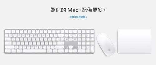 Apple推全新含數字鍵盤的 Magic Keyboard