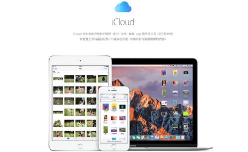 iCloud 2TB容量降價 原1TB容量用戶將免費升級