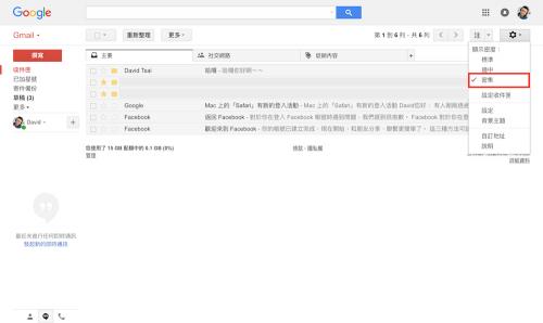 [ Google小教室 ]如何調整 Gmail 頁面密集度