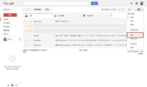 [Google 小教室]如何關閉 Gmail Hangouts 即時通訊