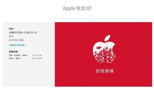 蘋果台灣官網正式宣佈 首間 Apple Store 直營店即將開幕