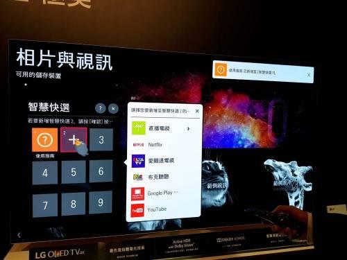 LG OLED TV 新品登台 再打造絢麗之極
