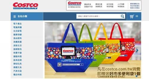 COSTCO線上商店開放 在家就能輕鬆購